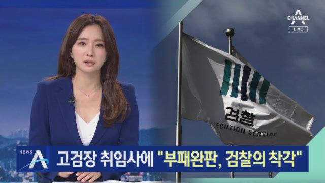 """김관정 고검장 취임사에 """"부패완판, 검찰의 착각"""" 논란"""