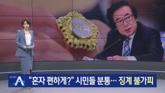 """""""혼자 편하게 통근?"""" 시민들 분통…서울시의원 징계 불가피"""