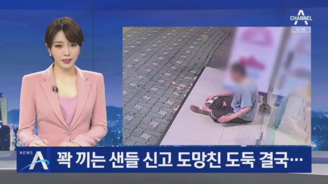 여성용 샌들 신고 도망친 도둑…범행 8시간 뒤 검거