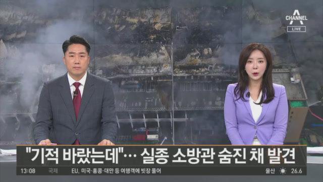 '쿠팡 물류센터 화재' 실종 소방관 숨진 채 발견