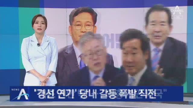"""송영길 발언에 비이재명계 """"대표가 정할 문제 아냐"""""""