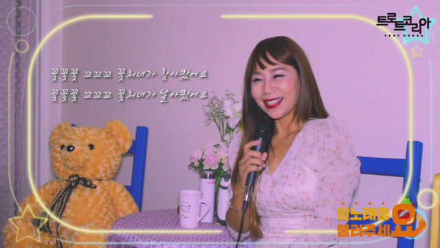 '이불'…꽃처녀(원곡 김다현) Cover by 단야