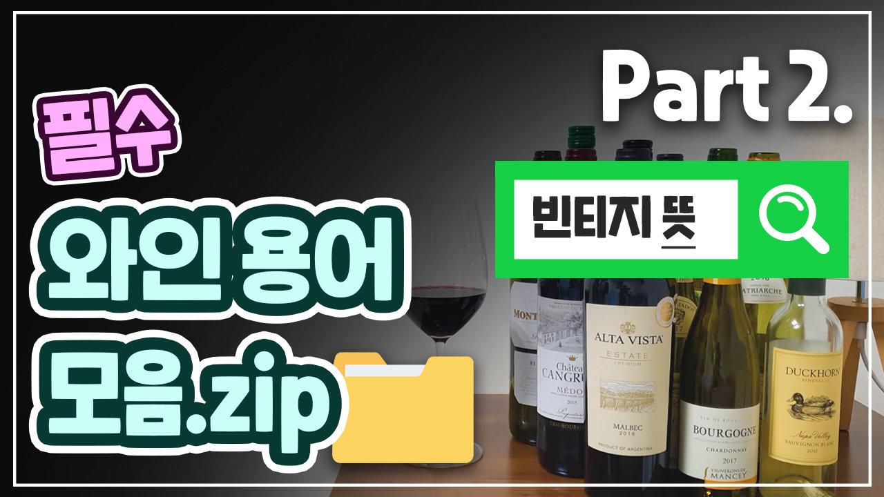 와인 용어 한번에 정리하기 이것만 알면 진짜 와인 초보 탈출2