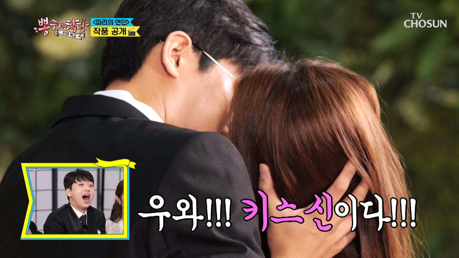 영웅가령의 키스신 『파리의 연인』 공개↗ TV CHOSUN 210922 방송