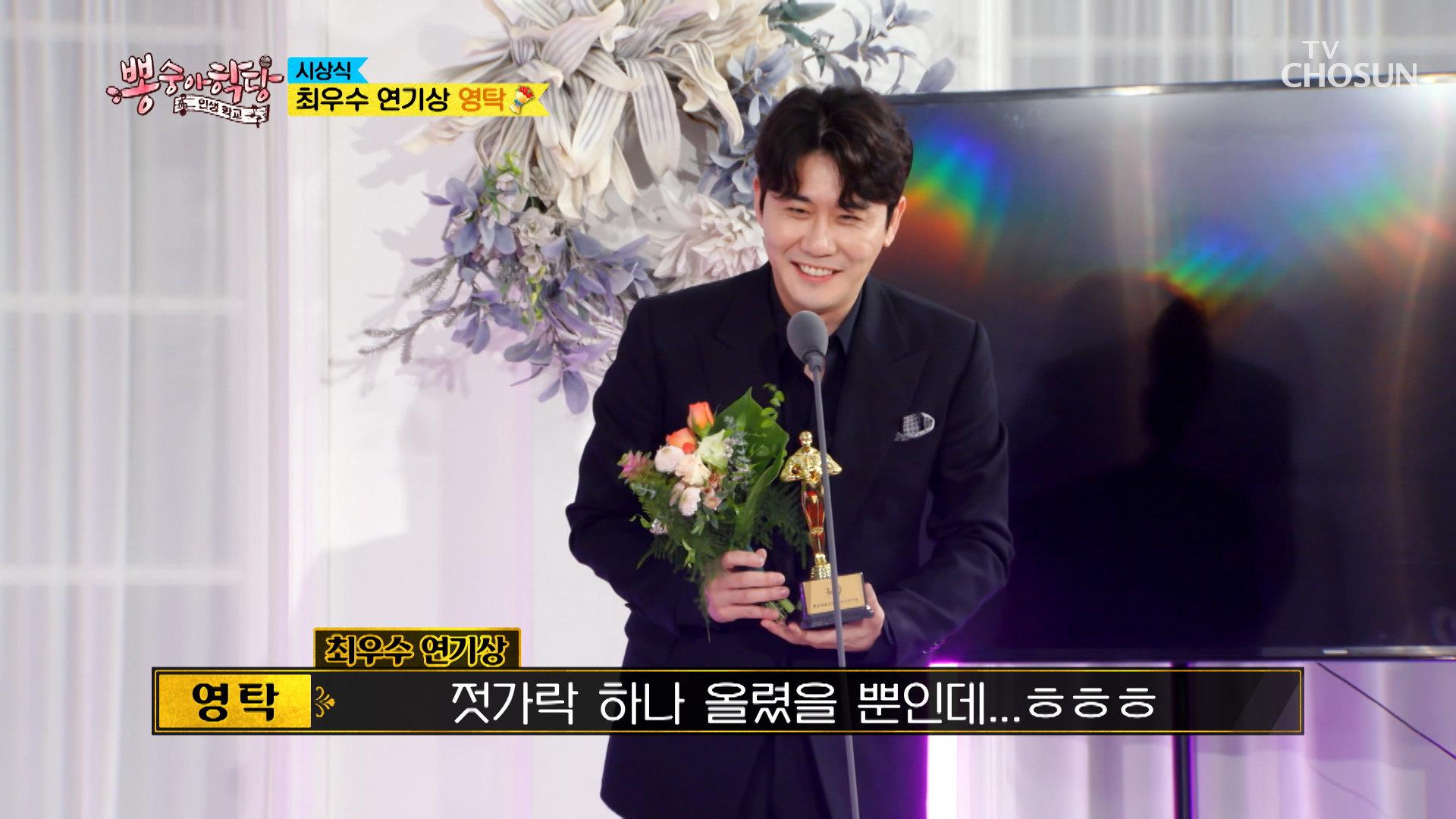 최우수 연기상의 주인공은~?! 신인 배우 영탁 TV CHOSUN 210922 방송