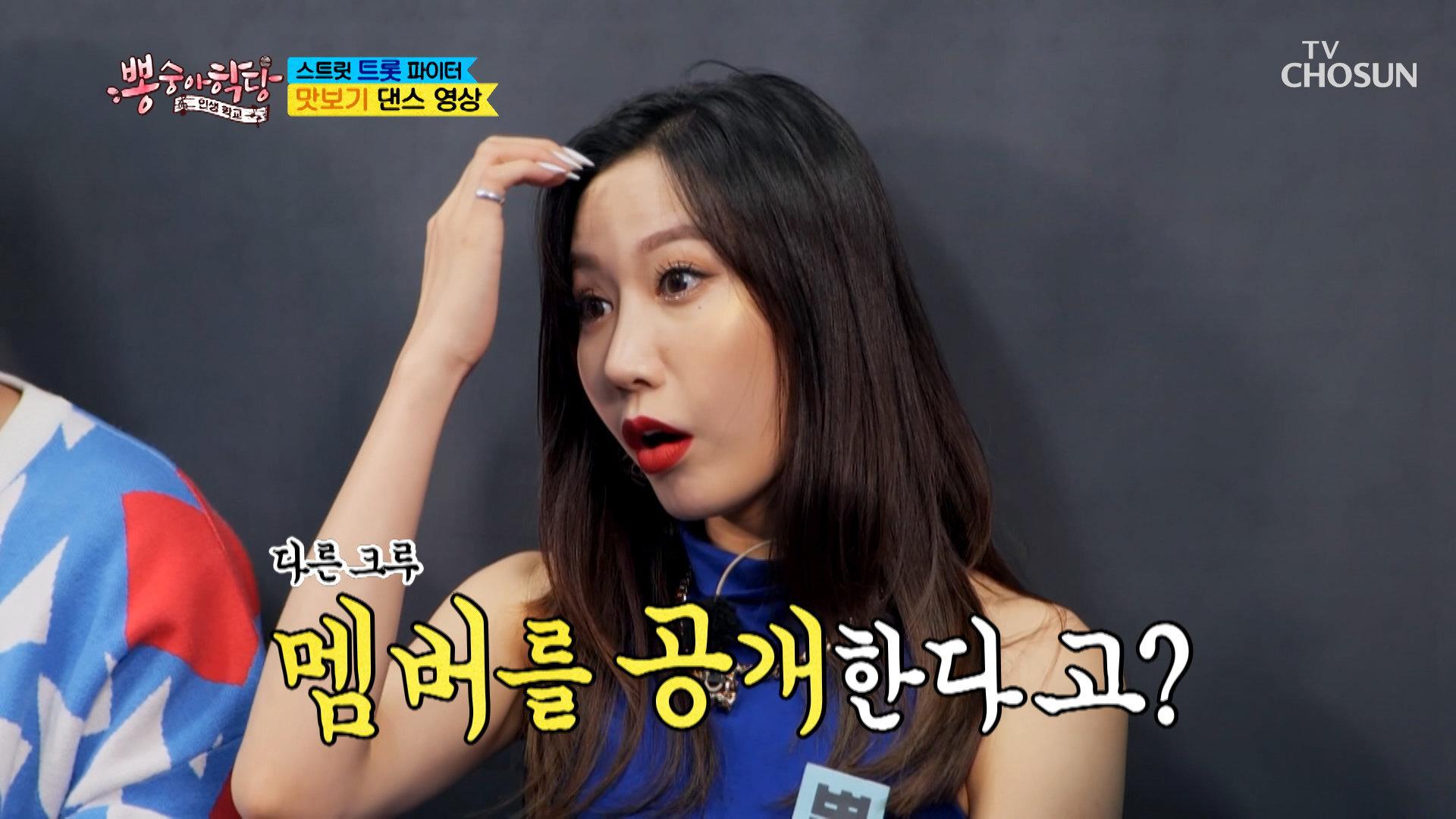 댄스 끝판왕 등장 스트릿 트롯 파이터 크루 공개 TV CHOSUN 211020 방송
