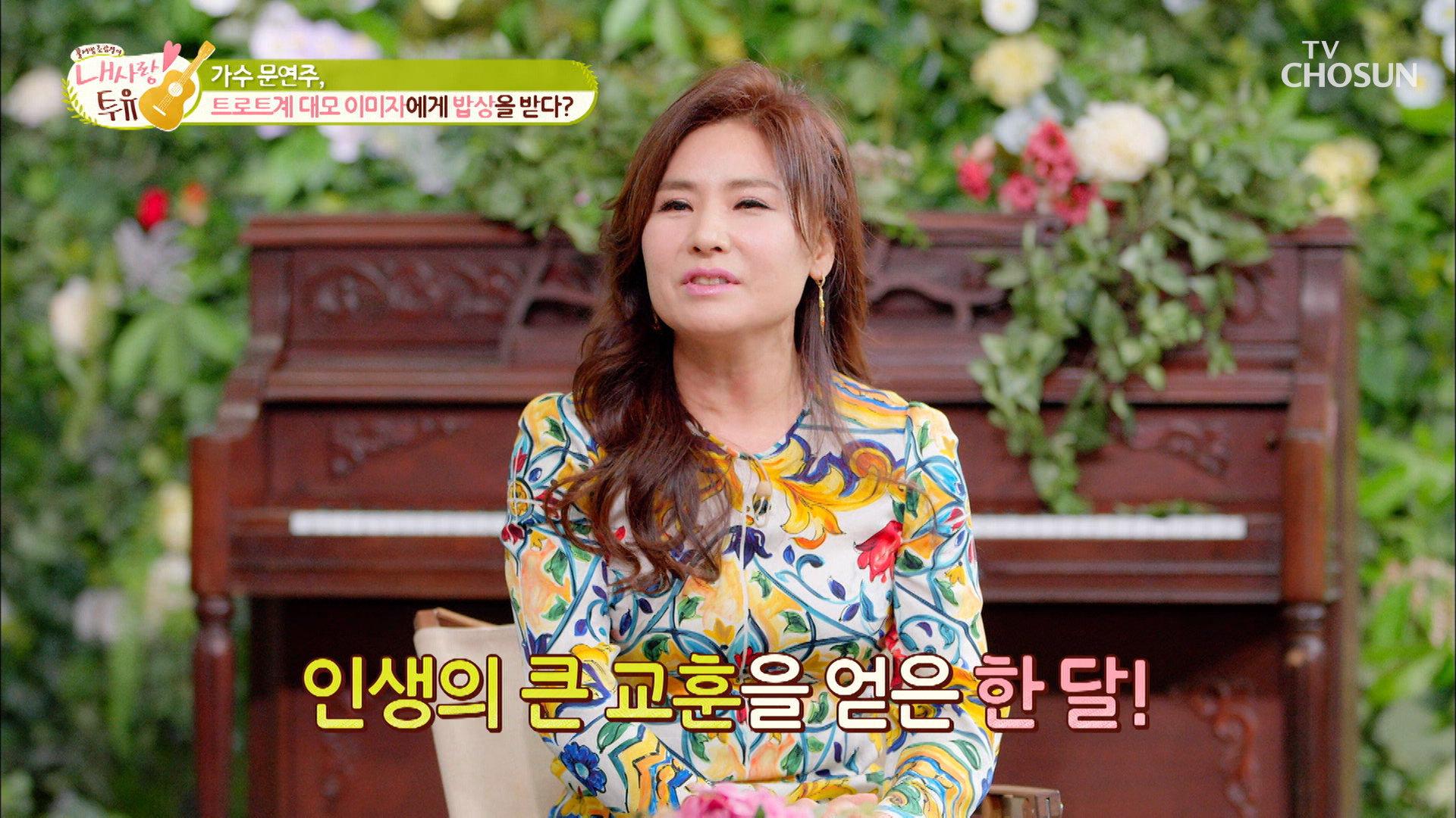 트로트계 대모 이미자와 동거동락한 문연주?! TV CHOSUN 210302 방송