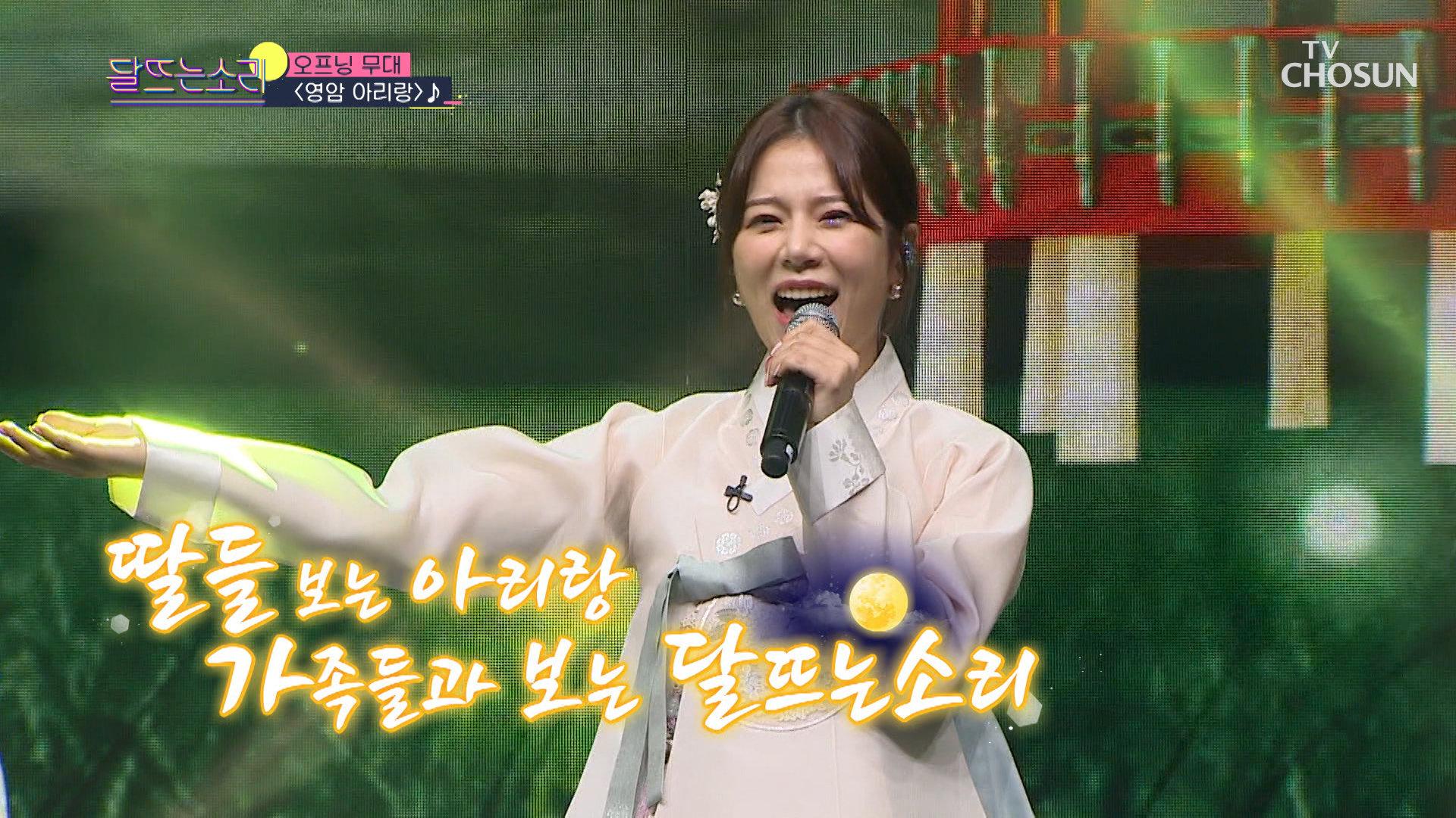 한가위를 책임지는 트롯 딸들의 노래 가락 '영암아리랑' TV CHOSUN 210920 방송
