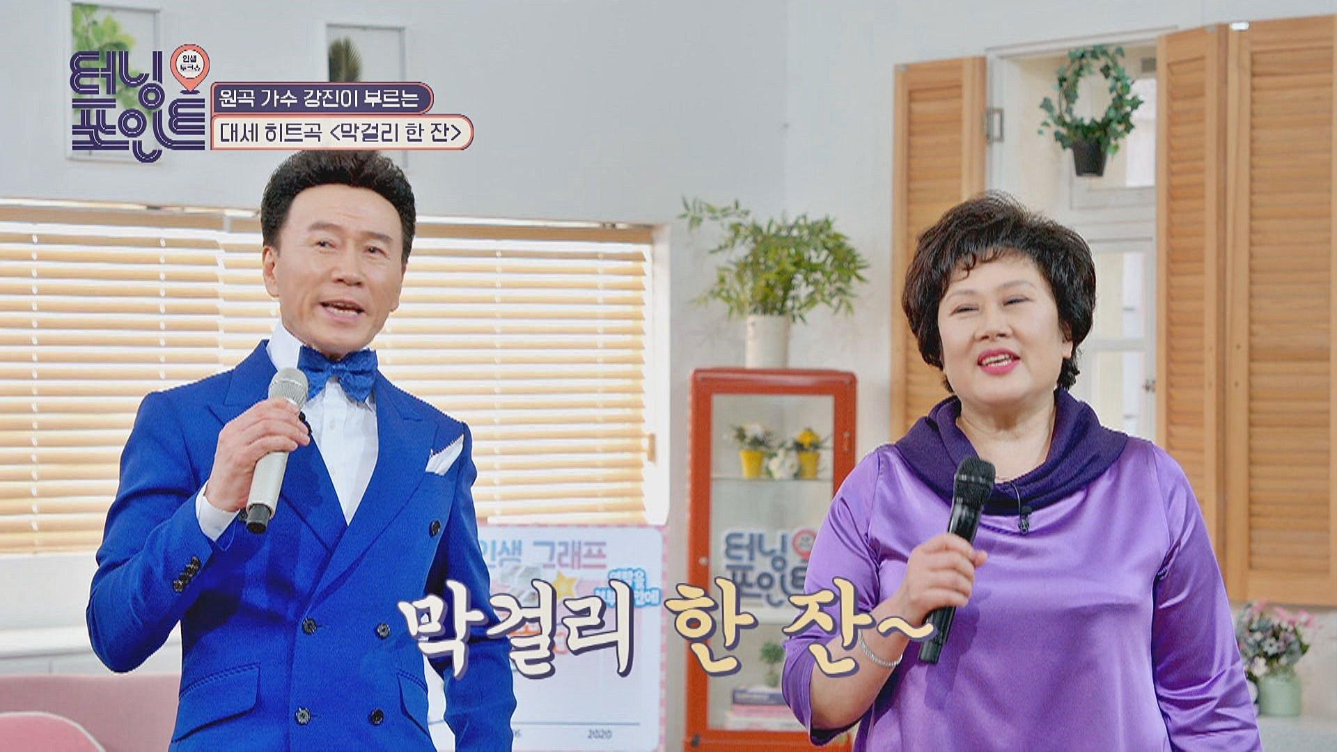 강진의 대세 히트곡※ 몸이 절로 덩실거리는 〈막걸리 한 잔〉♬   JTBC 210416 방송
