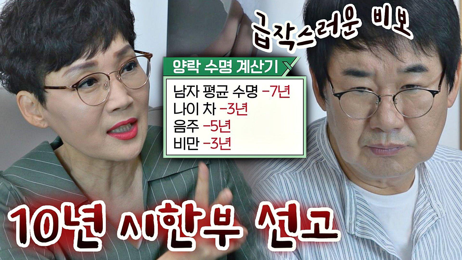 갑자기 분위기 시한부,, 양락의 건강 적신호에 걱정이 큰 현숙 | JTBC 210725 방송