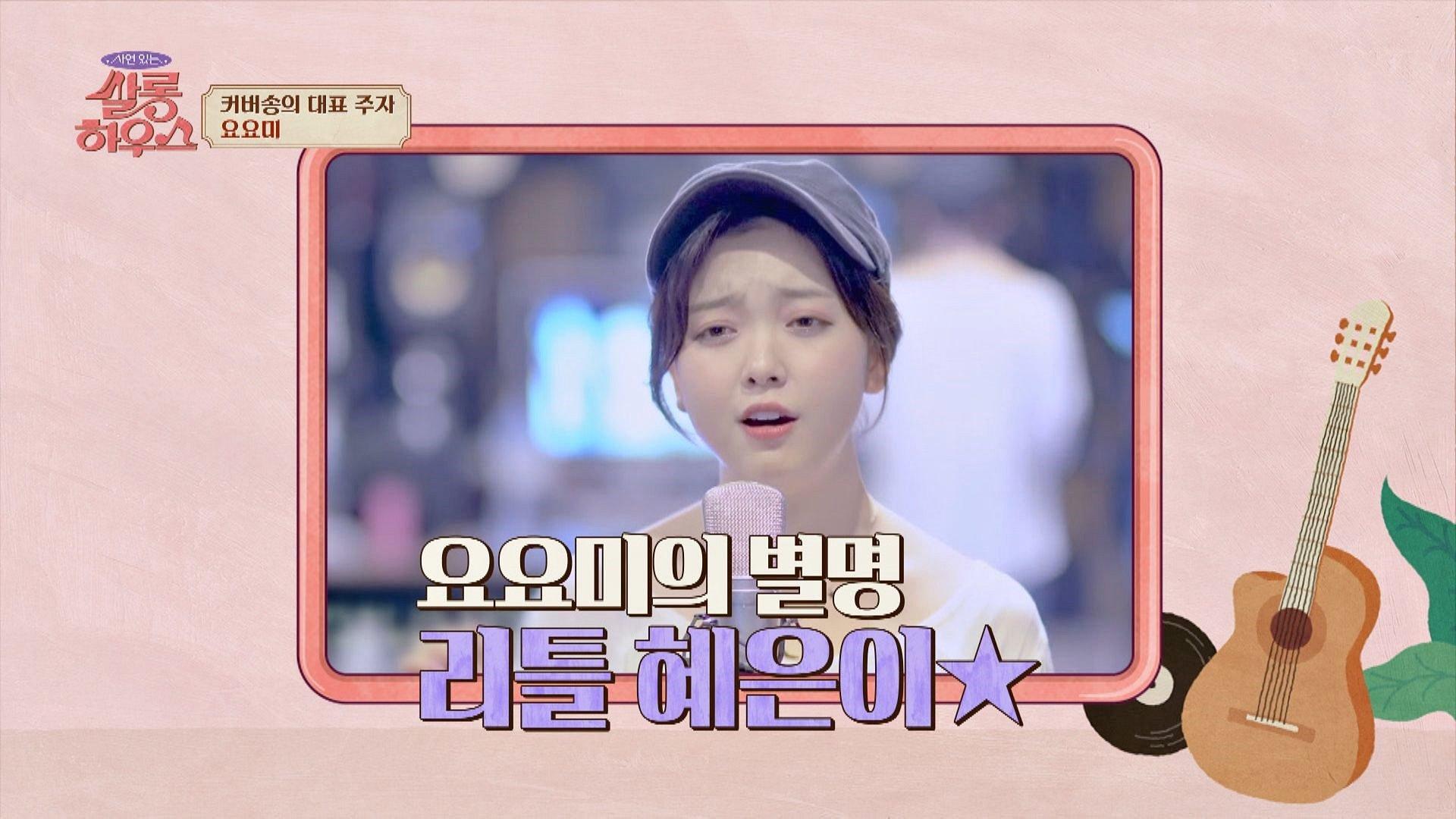 또 듣고 싶은 커버송 맛집 요요미 버전의 〈만남〉 | JTBC 210918 방송