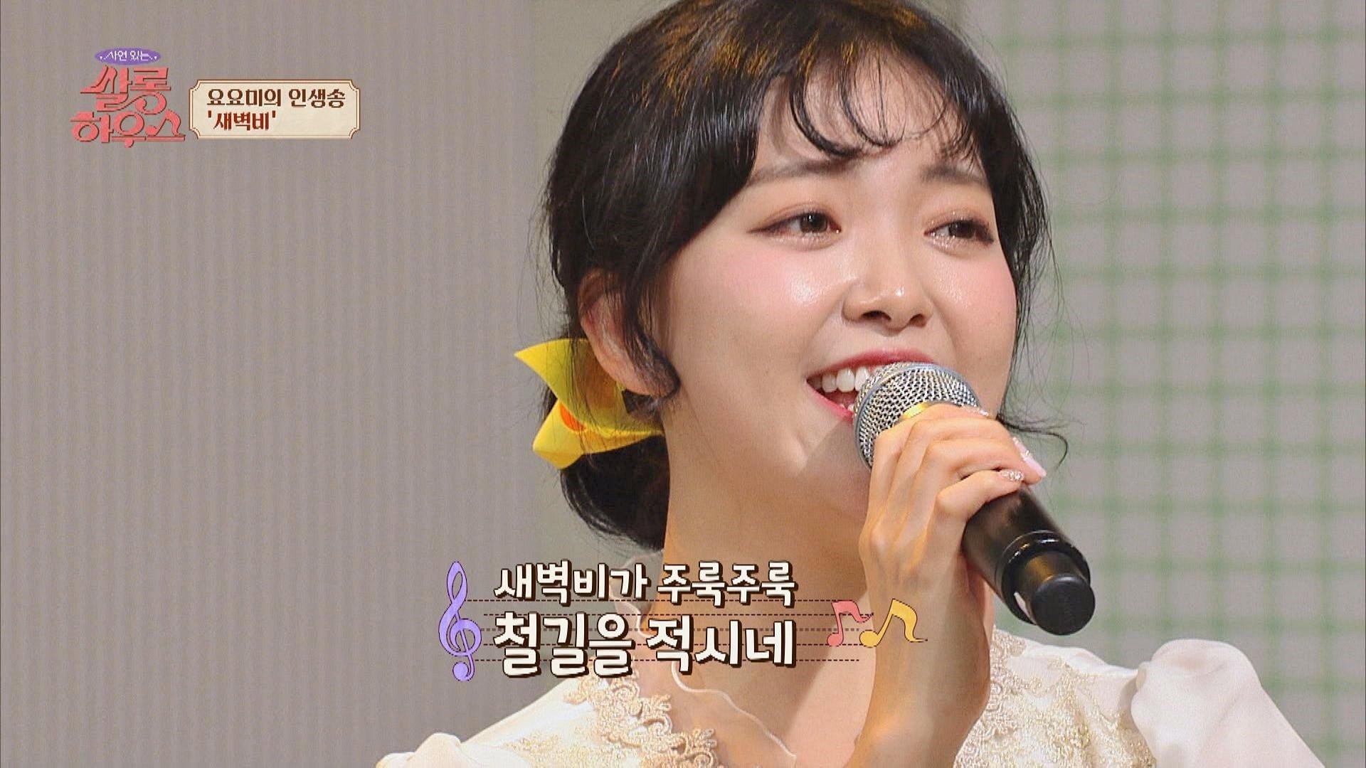 리틀 혜은이 지금의 요요미를 있게 해준 〈새벽비〉 | JTBC 210918 방송