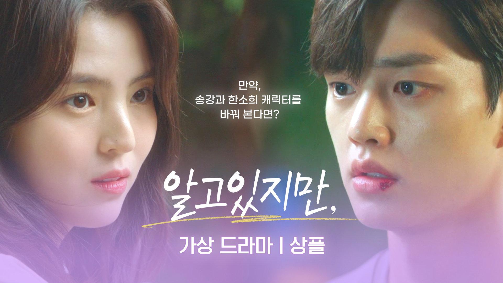 [역할 반전ver.] 순정남 송강 X 사람 홀리는 한소희..?! | JTBC 210717 방송