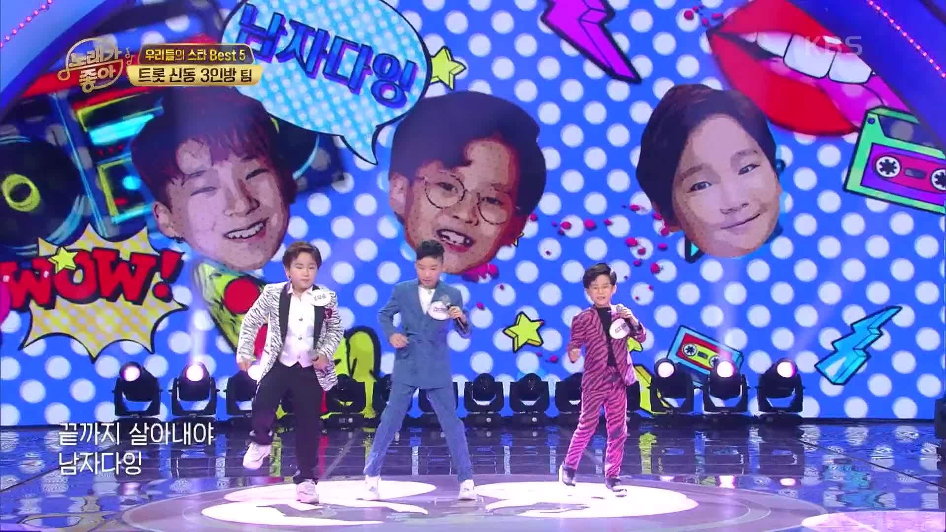 트롯 신동 3인방 - 남자다잉 | KBS 210302 방송