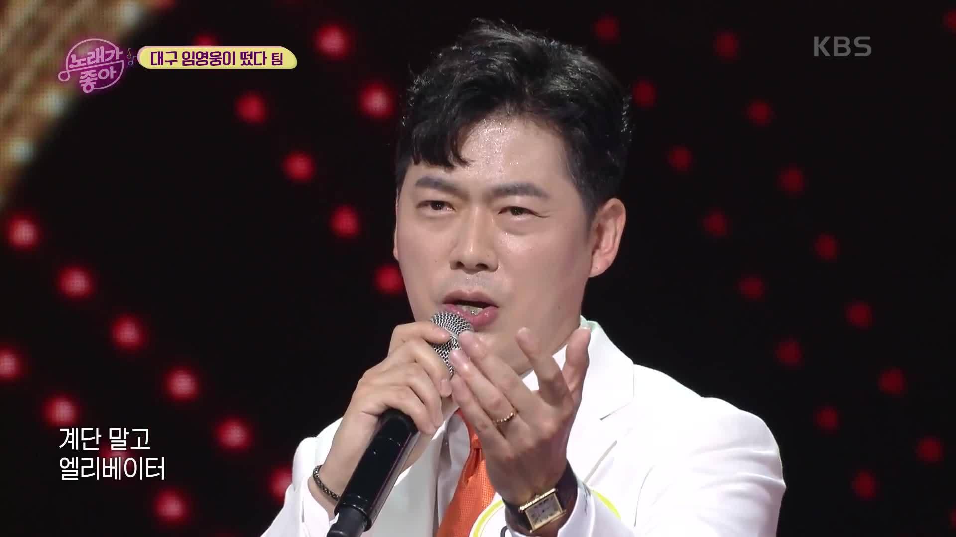 대구 임영웅이 떴다 - 계단 말고 엘리베이터 | KBS 211019 방송