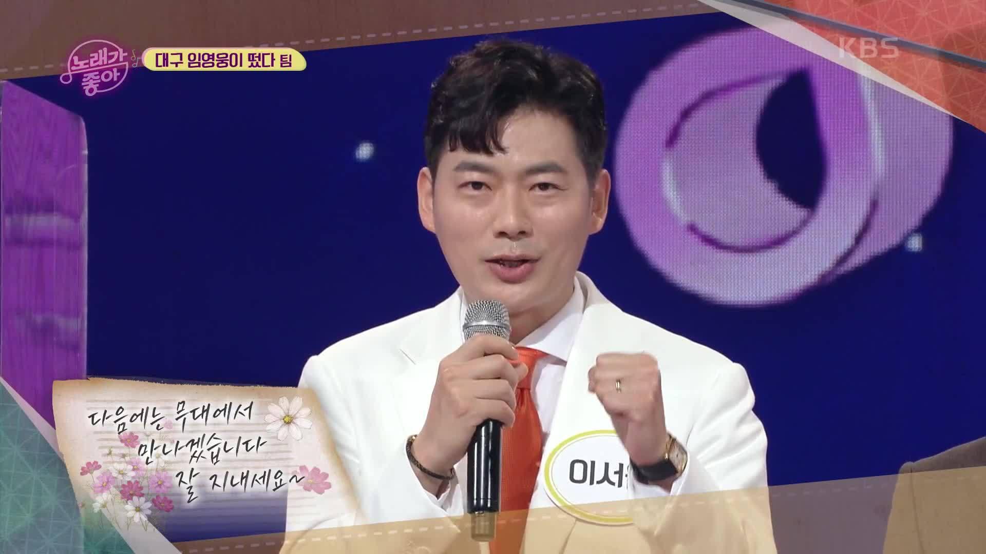 첫 번째 팀 - 대구 임영웅이 떴다 2 | KBS 211019 방송