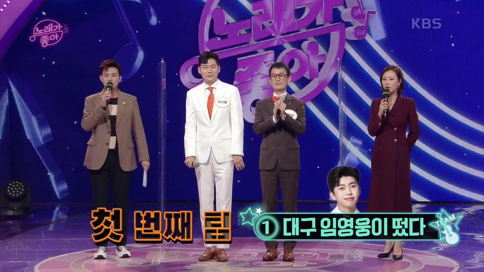 첫 번째 팀 - 대구 임영웅이 떴다 1 | KBS 211019 방송