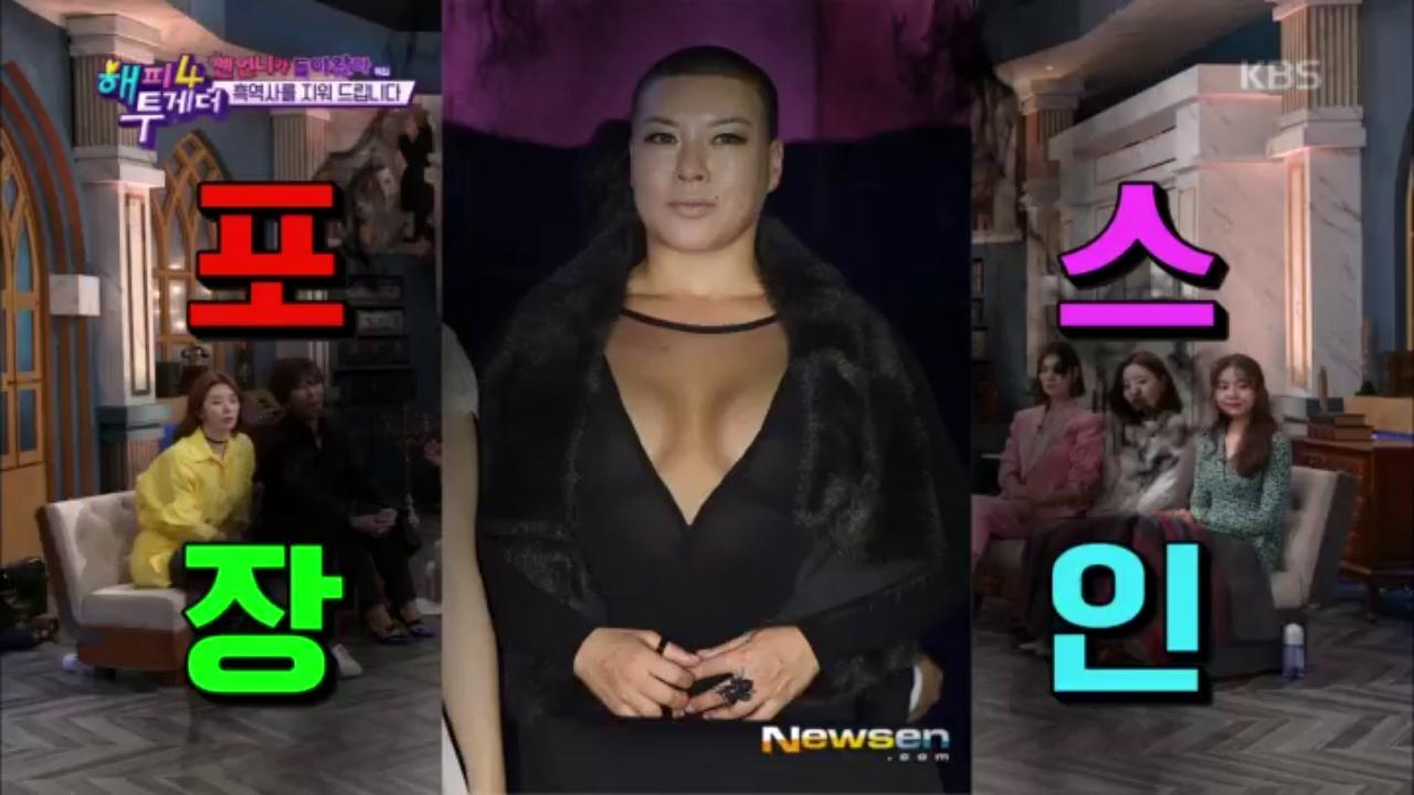 포스 장인 정영주의 실검 1위 의상 흑역사♨(feat.조정석