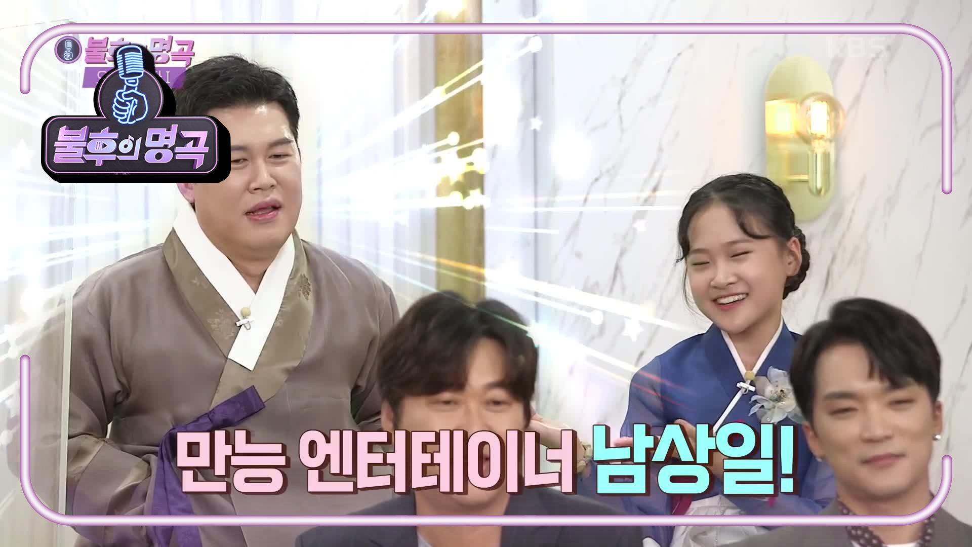 국악 신동 출신의 남상일과 김다현 유일하게 선배가 후배에게 기대는 팀! | KBS 211016 방송