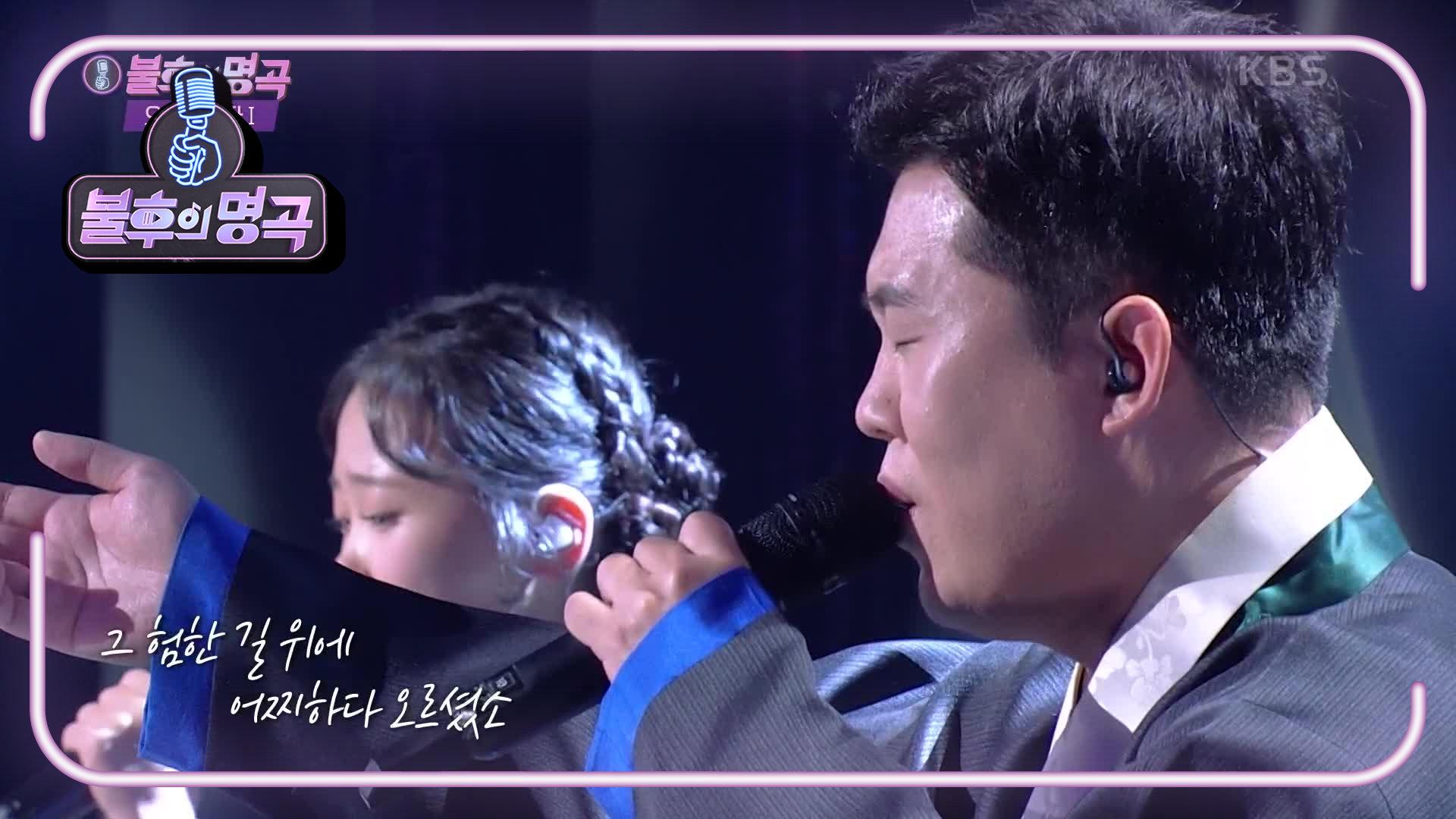 남상일&김다현 - 정선아리랑+상사화+흥타령 | KBS 211016 방송