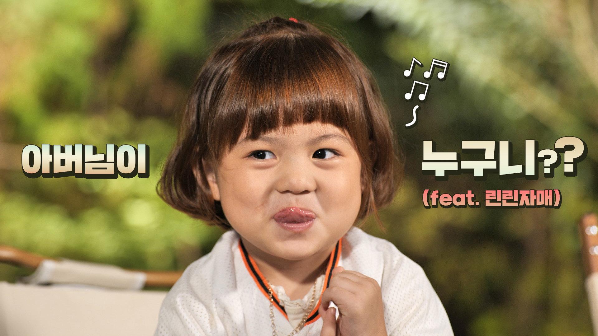 슈퍼맨이 돌아왔다 404회 티저 - 린린자매네 | KBS 방송