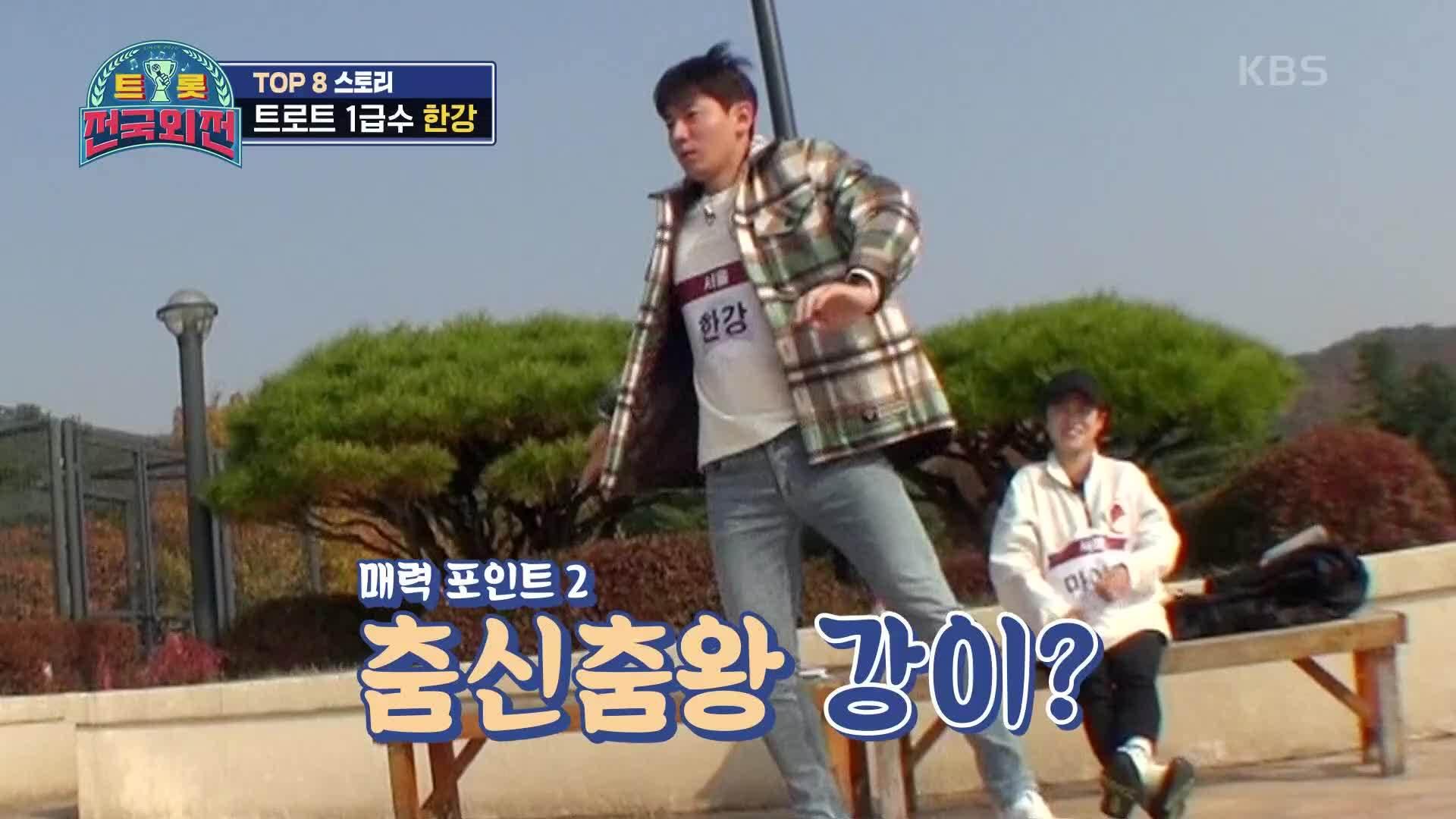매력이 흘러넘치는 트로트 1급수 한강♥ 스윗가이의 첫걸음이었던 무대! | KBS 210306 방송