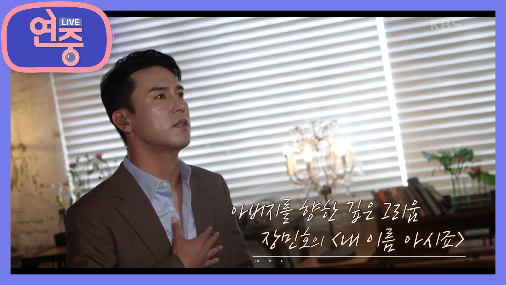 [플레이 리스트] 아버지를 향한 그리움, 장민호 - 내 이름 아시죠 | KBS 210917 방송