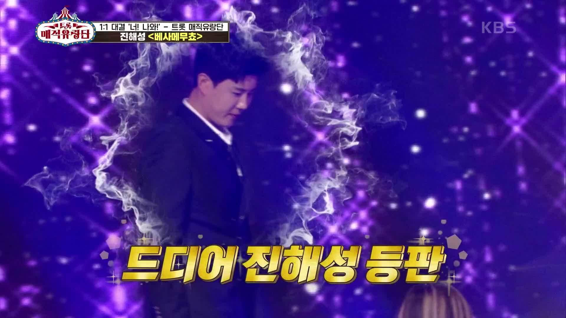 마초 진해성 등판! 열정의 무대에 댄스 퍼포먼스까지! '진해성 - 베사메무쵸' | KBS 210619 방송
