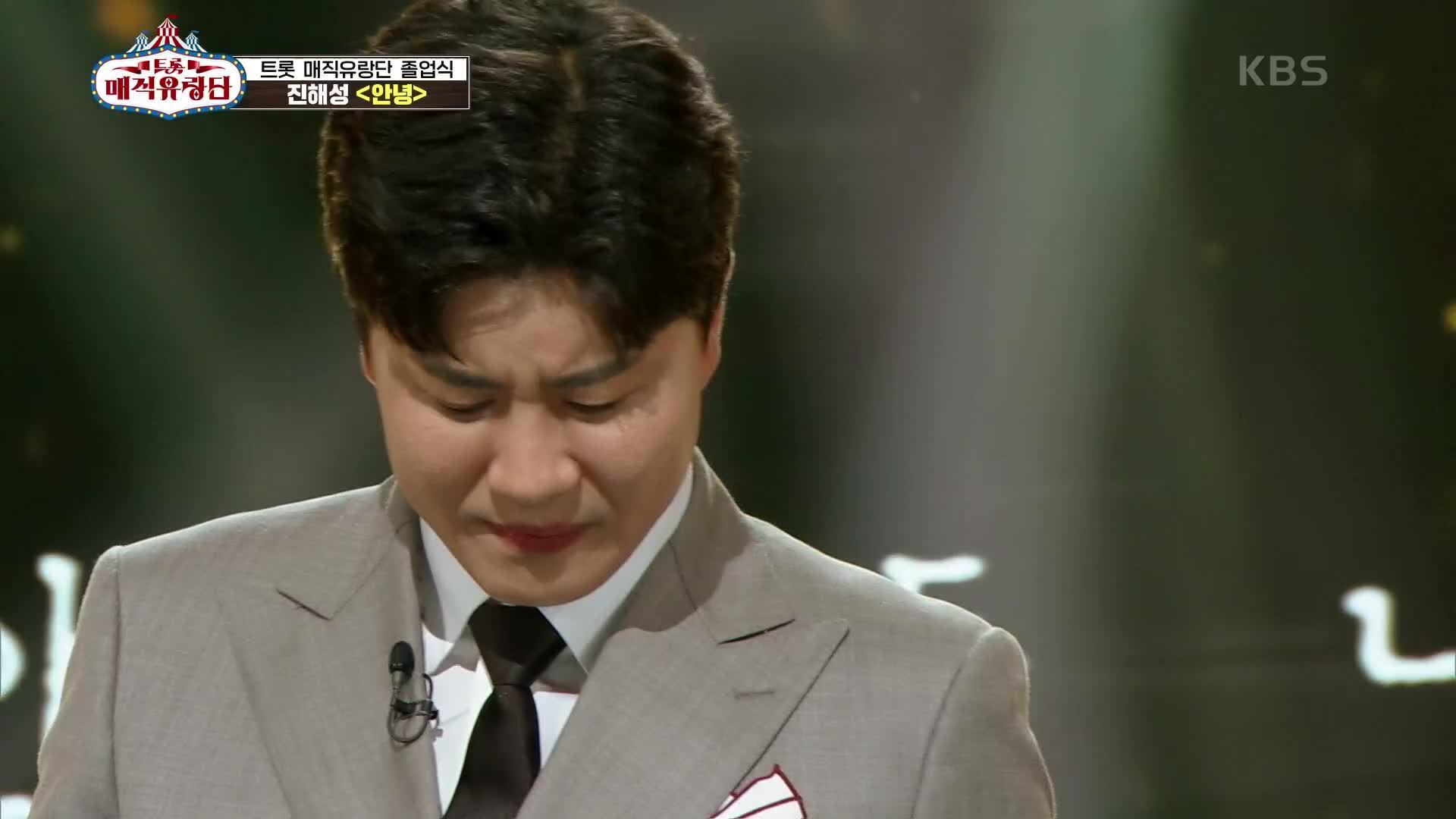 아쉬운 맘을 달래는 마지막 무대ㅠㅠ '진해성 - 안녕'   KBS 210724 방송
