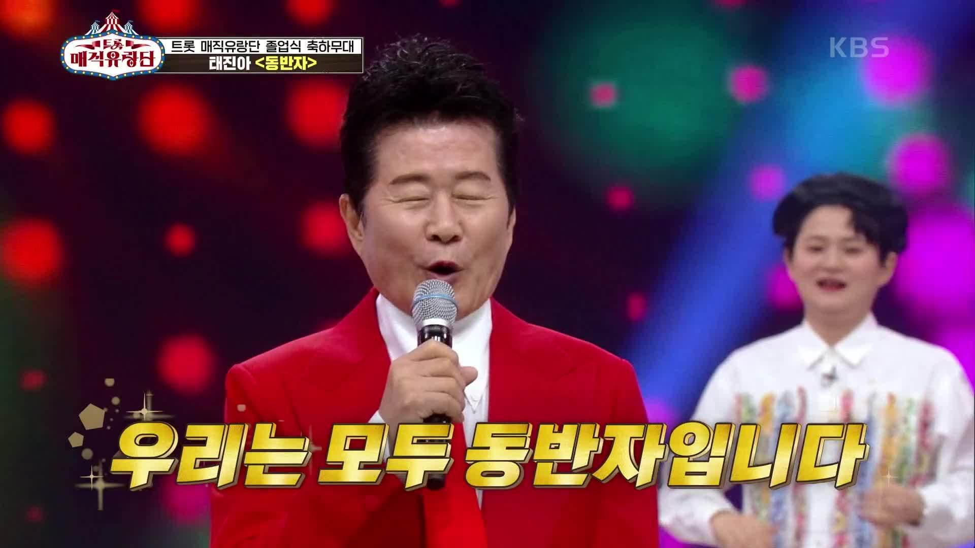 유랑단 졸입식 축하무대를 와준 트로트 레전드 등장! ' 태진아 - 동반자+공수래 공수거'   KBS 210724 방송