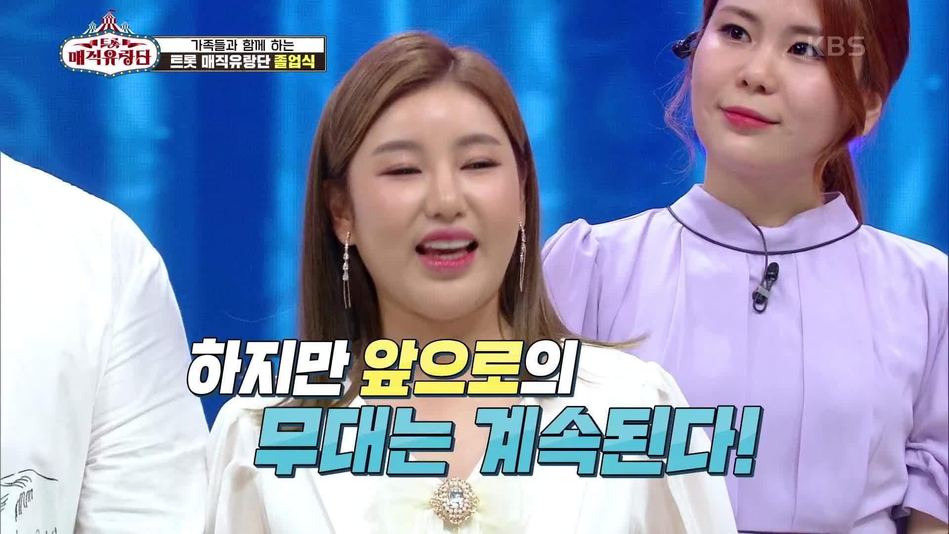 다시 만날 그날을 위해! 이별을 고하는 트롯 매직 유랑단   KBS 210724 방송