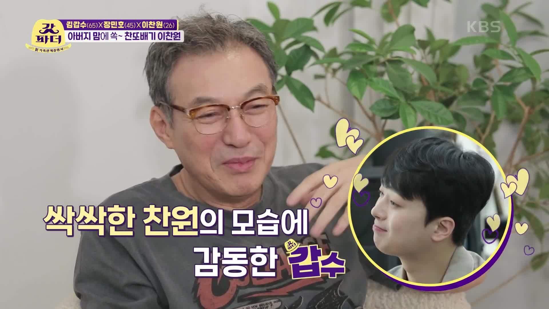 아버지 마음에 쏙~ 깜짝 방문한 손님은?! 진또배기 이찬원 | KBS 211016 방송