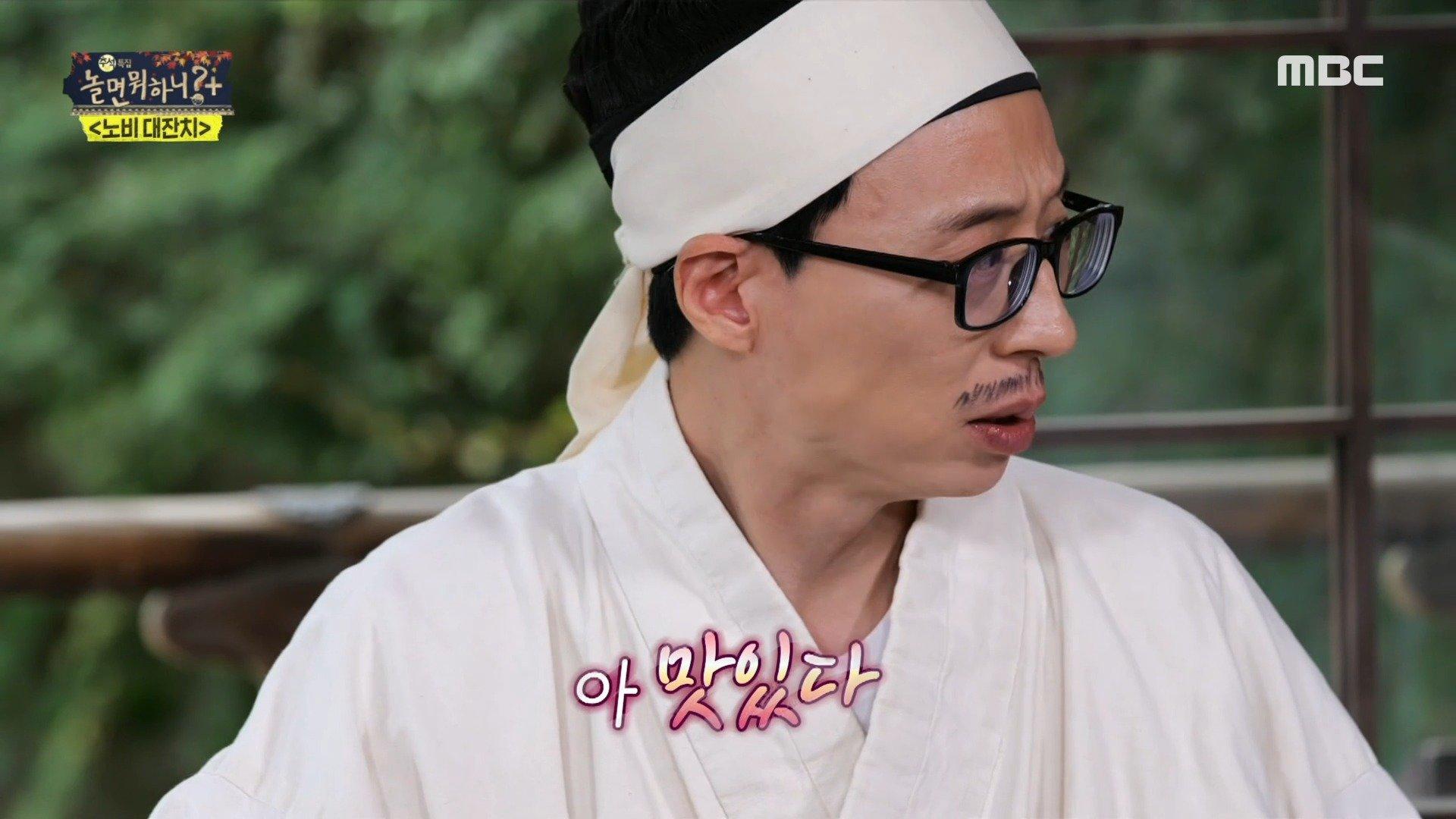 유대감댁 노비들의 떡볶이 완성 노비들이 추천하는 신박한 떡볶이 조합?!, MBC 210918 방송