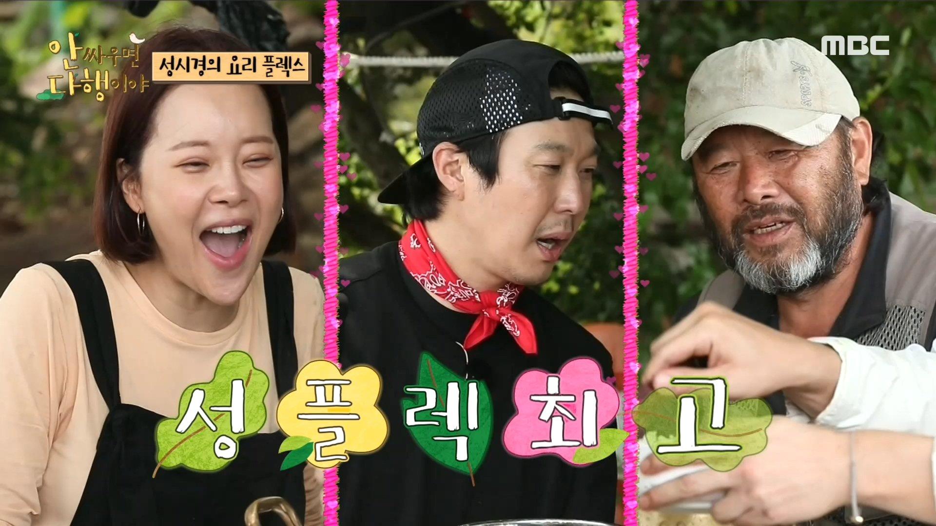 """시경표 한 상 차림에 감탄한 하하&지영 """"진짜 실력자였네...!"""", MBC 210712 방송"""