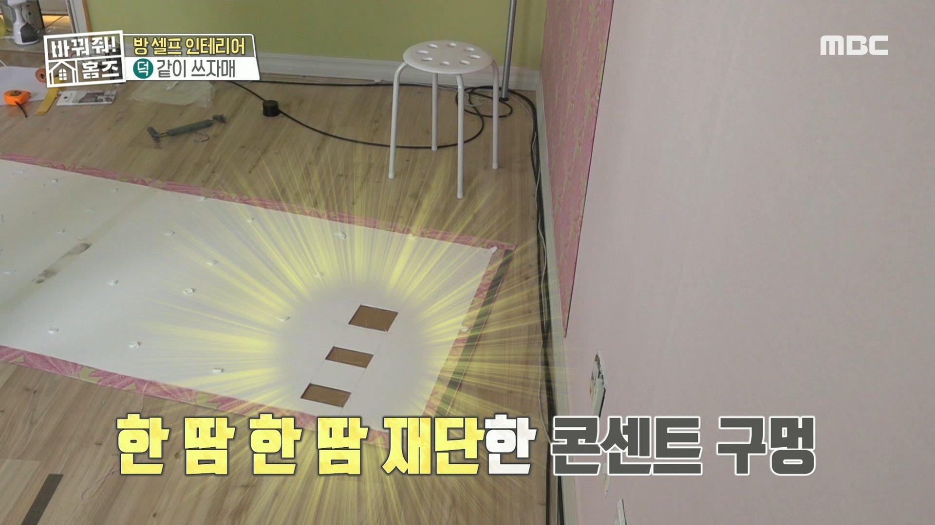 """""""걱정 안 해도 돼~"""" 한 땀 한땀 재단한 콘센트 구멍! <같이 쓰자매>팀 아버지의 힘👪💪, MBC 210417 방송"""