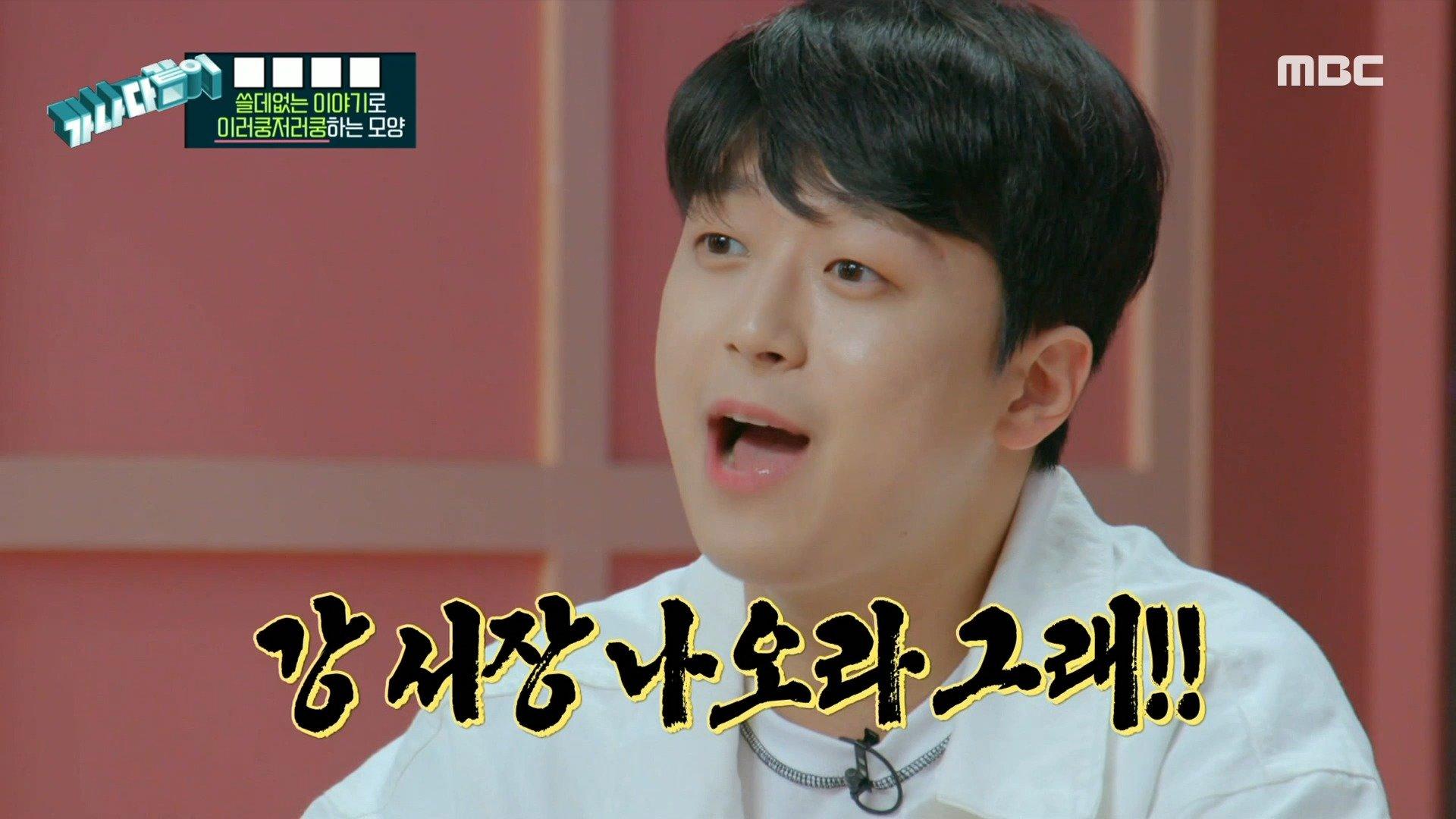 """이찬원의 최민식 성대모사! """"밥도 먹고 으잉???"""", MBC 211016 방송"""