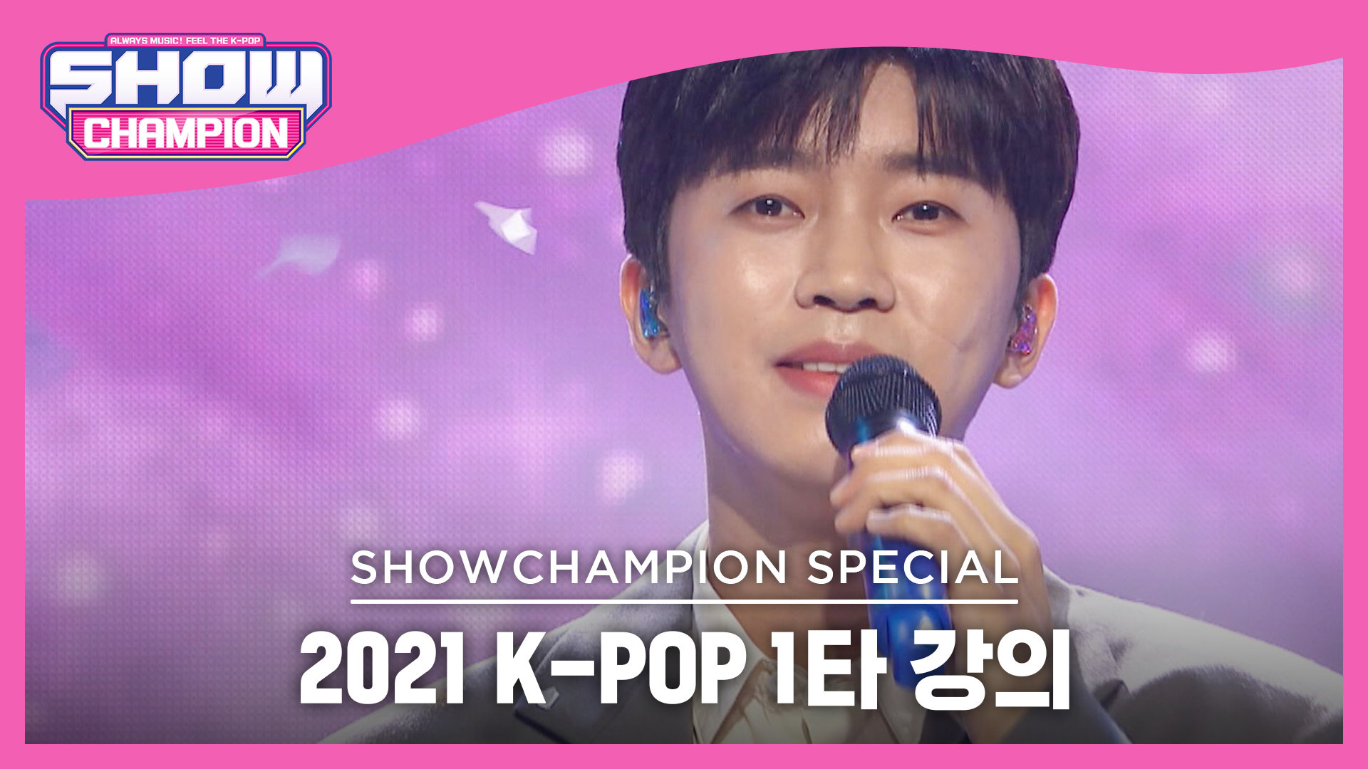 [2021 K-POP 1타 강의] Lim Young Woong - My Starry Love (임영웅 - 별빛 같은 나의 사랑아)