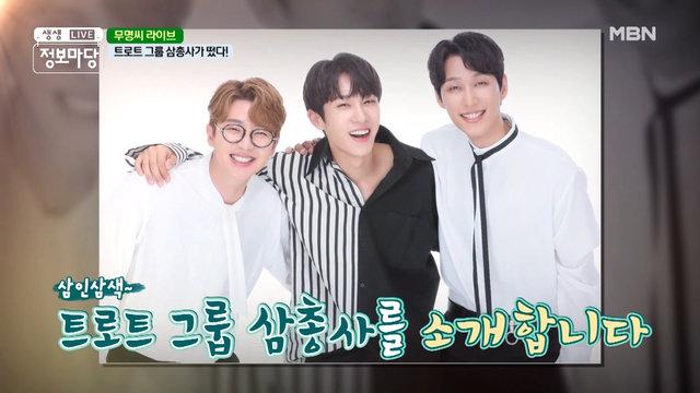 춤, 노래 다 갖춘 실력파! 트로트계의 아이돌~ '삼총사' MBN 210719 방송