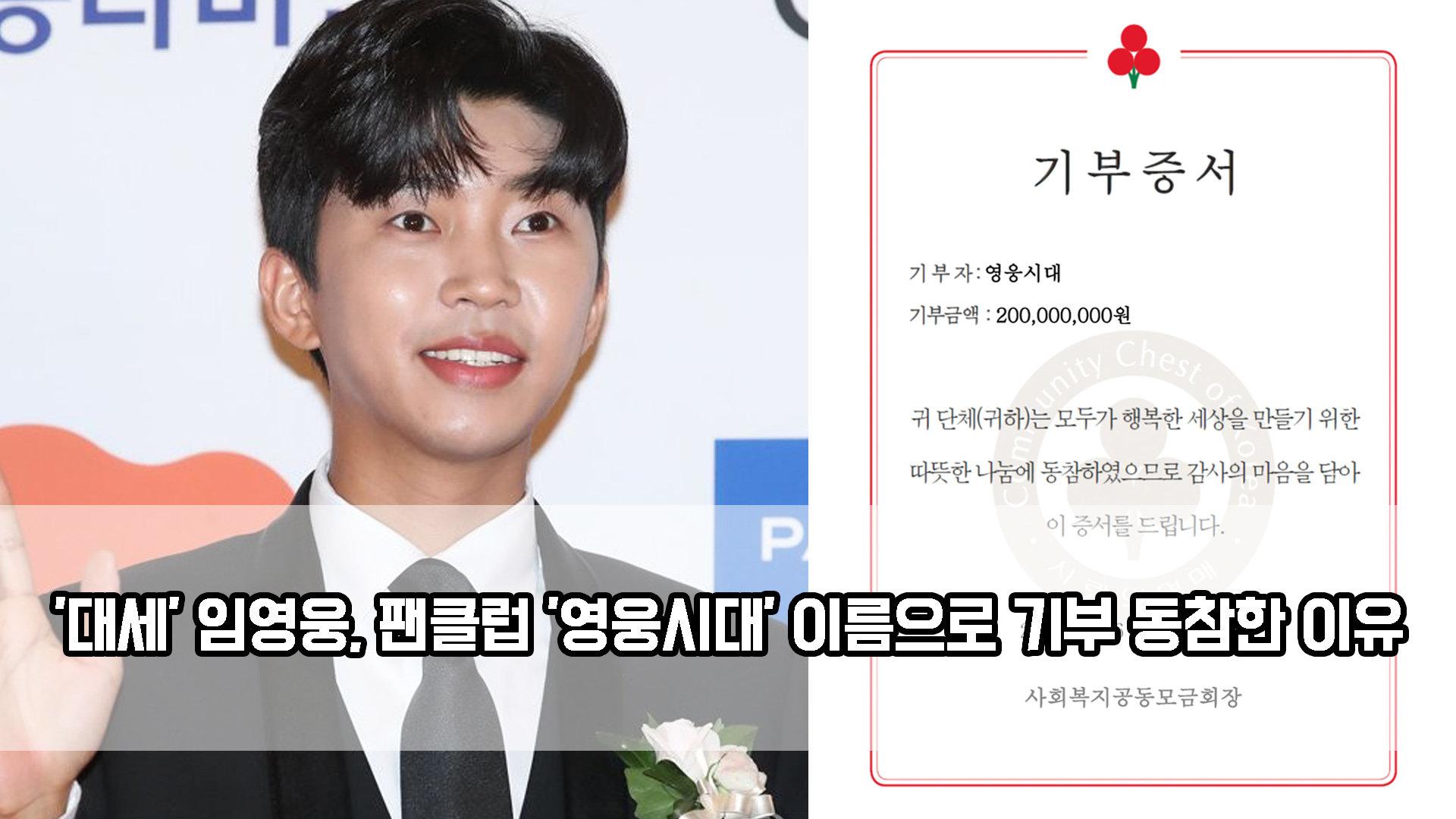 ′대세′ 임영웅, 팬클럽 ′영웅시대′ 이름으로 기부 동참한 이유