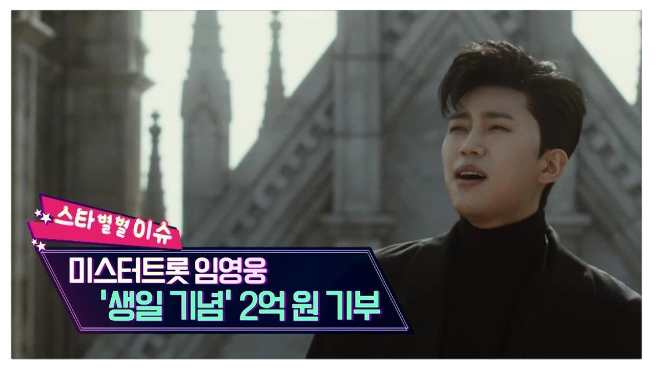 임영웅, 생일 기념 2억 원 기부…선한 영향력 행사