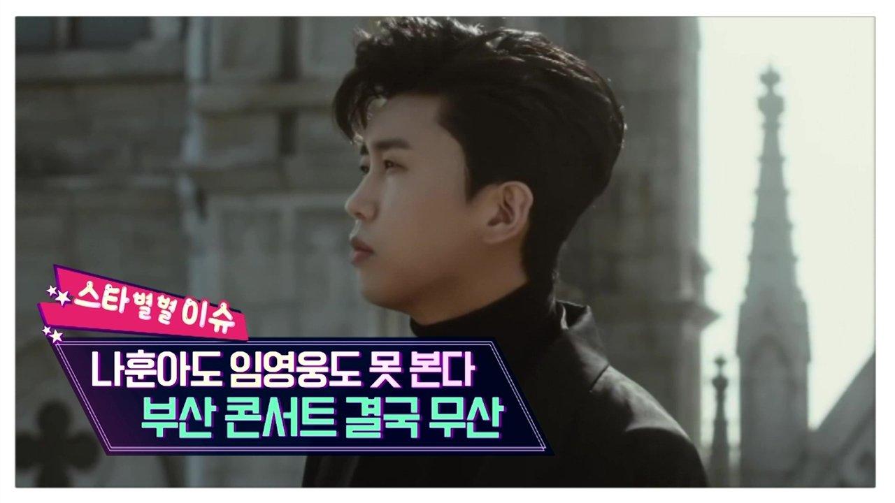 """""""나훈아도 임영웅도 못 본다""""…부산 콘서트 결국 무산"""