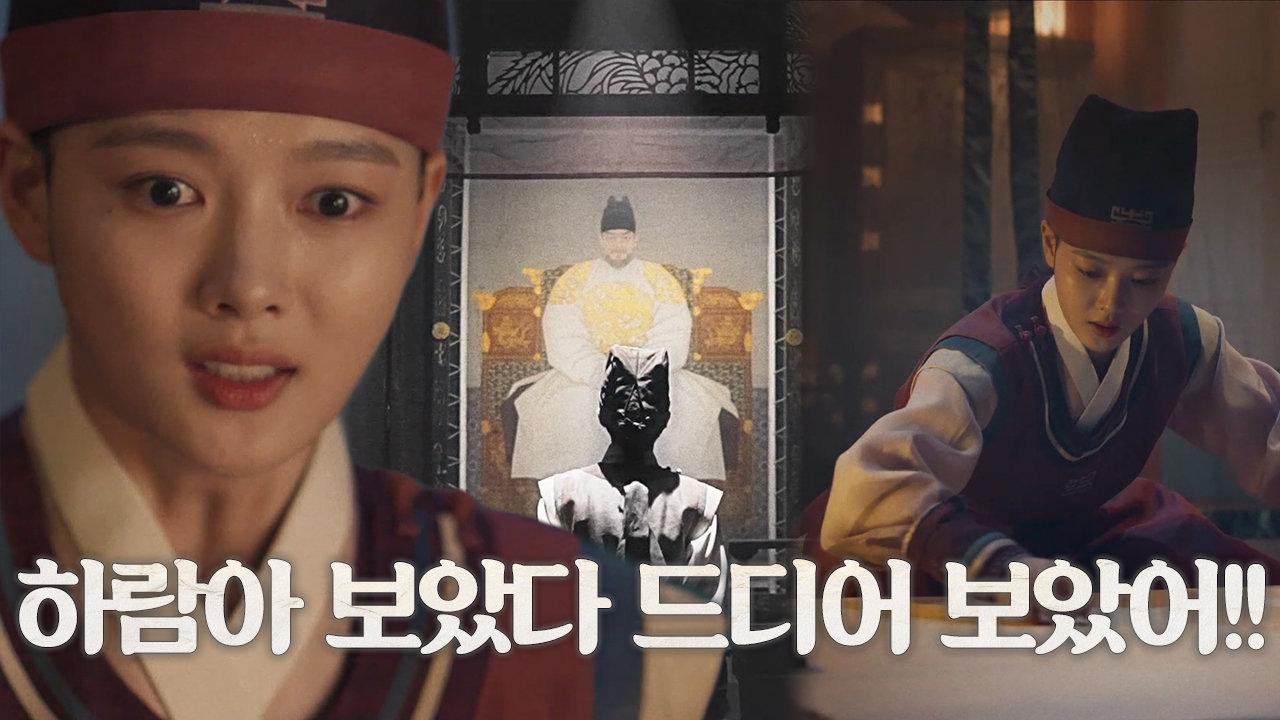 김유정, 안효섭 위해 두려움 이겨내며 영종 어용 그리기 시작!