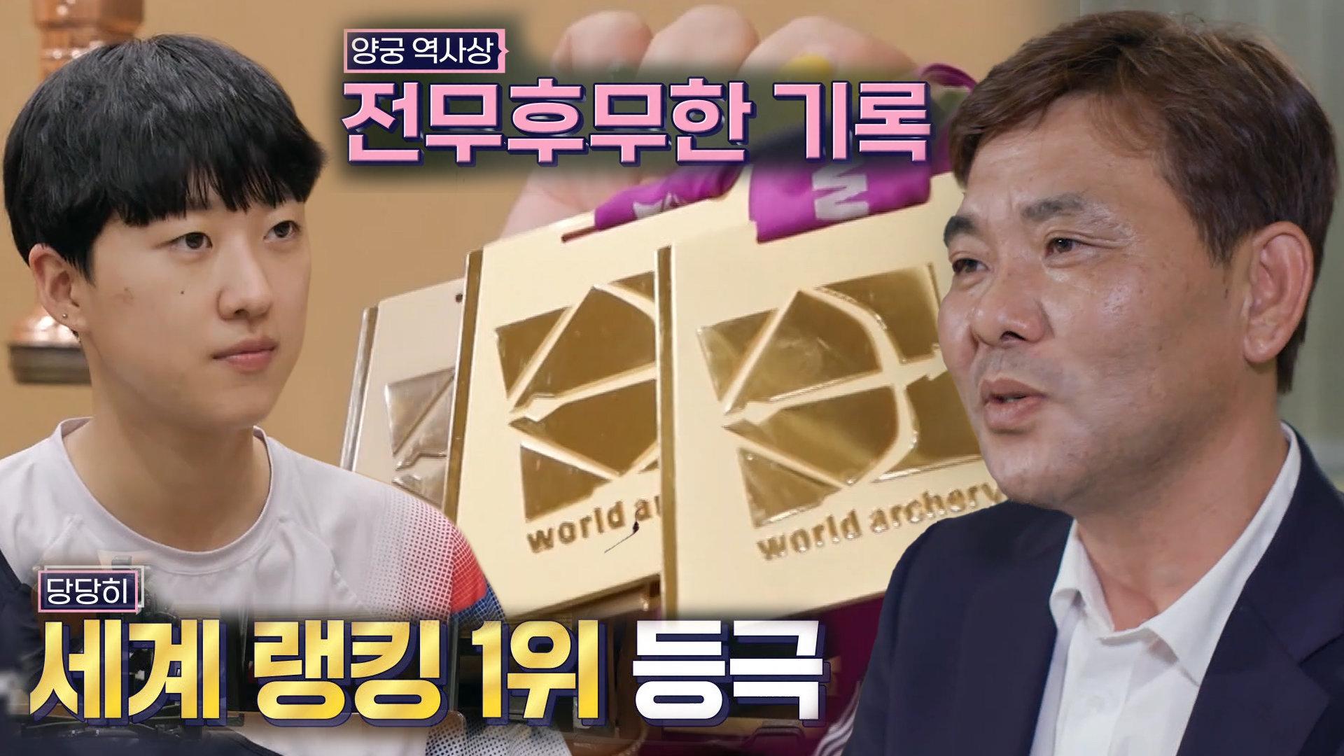 '세계 랭킹 1위' 안산, 양궁 역사상 새역사 창조