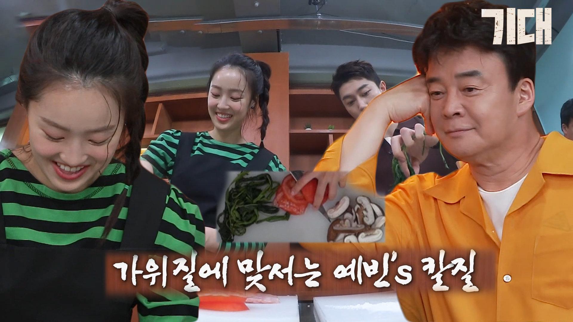 최예빈, 반전 매력 뽐내며 '능수능란' 칼솜씨!