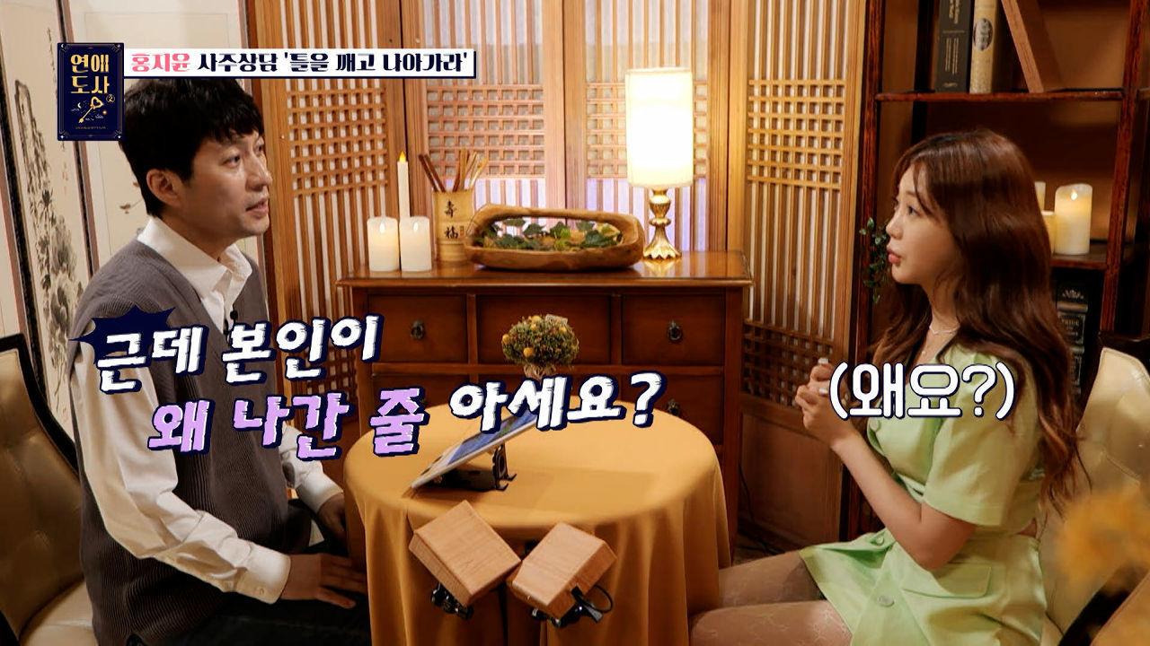 (소름) 홍지윤이 미스트롯2에 나간 이유를 알려주는 냉도사 박성준!