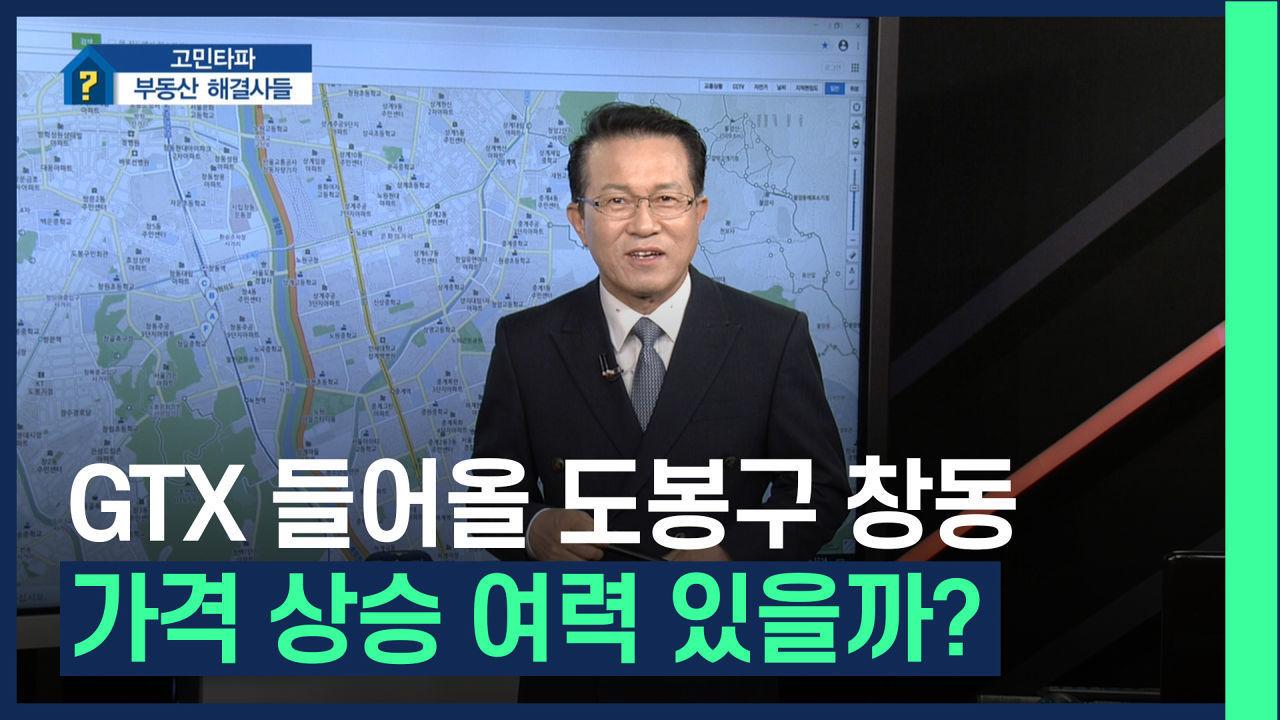 도봉구 창동 GTX 호재는 있을까? /#부동산해결사들