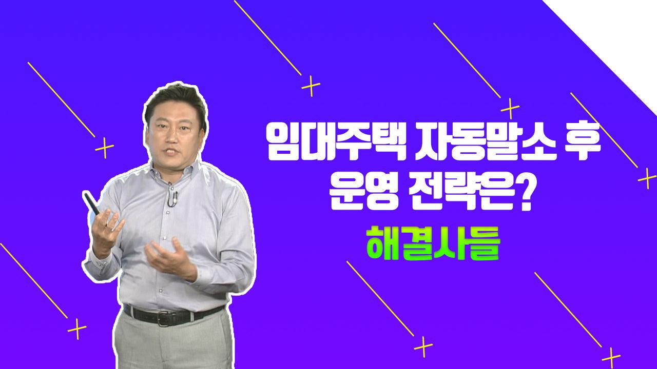 송파구 임대주택 자동말소후 전략 알아보기?? /#부동산해결사들