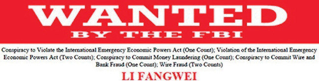 중국 비밀무기상 리팡웨이를 잡아라