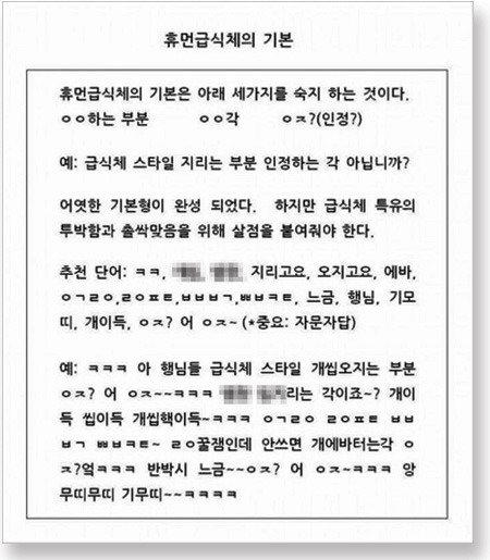 'ㅃㅂㅋㅌ' '앙 기모띠' '자살각' 손가락 대화방 휴먼급식체