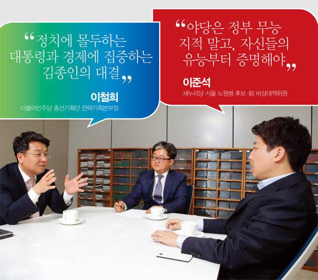 새누리 이준석 vs 더민주 이철희 맞짱 토론